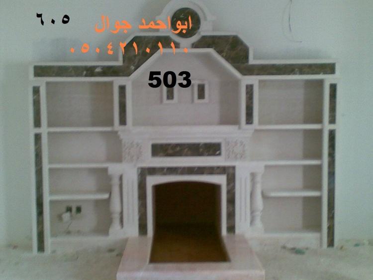 صور مشبات مشبات صورمشبات صور مدافئ رخام مشبات الرياض مشبات السعوديه مشبات صور مشبات صور مشبات صورمشبات مشبات مشبات جوال 0504210110.